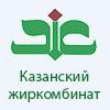 Казанский жиркомбинат